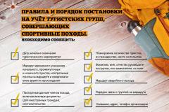 otpravlyayas-v-turpohod-proinformiruyte-nas_1596091791356055587__2000x2000